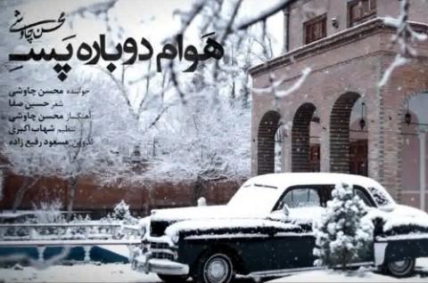 ویدیو جدید محسن چاوشی بنام هوام دوباره پسه