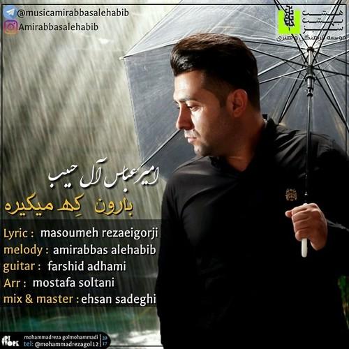 آهنگ جدید امیرعباس آل حبیب بنام بارون که میگیره