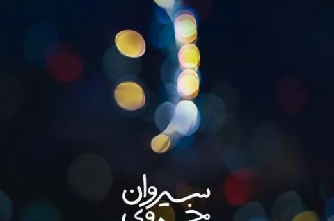 آهنگ جدید سیروان خسروی بنام خوشحالم