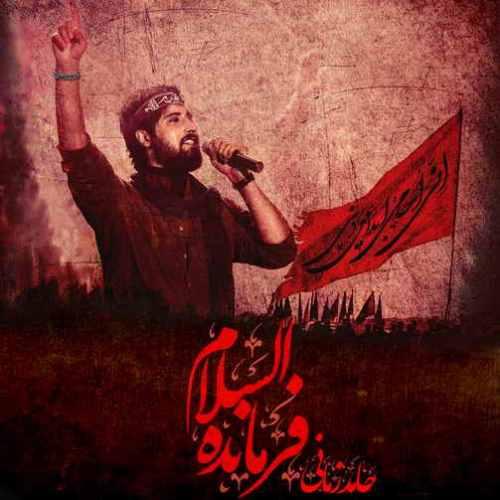 آهنگ جدید حامد زمانی بنام فرمانده السلام