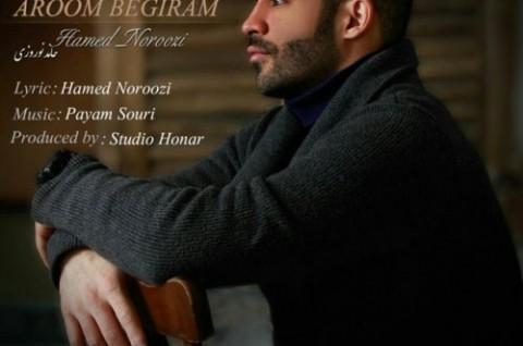 آهنگ جدید حامد نوروزی بنام میخوام آروم بگیرم