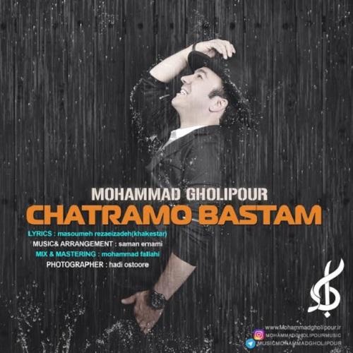 آهنگ جدید محمد قلی پور بنام چترمو بستم
