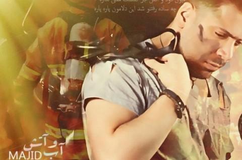 آهنگ جدید مجید یحیایی بنام آب و آتش