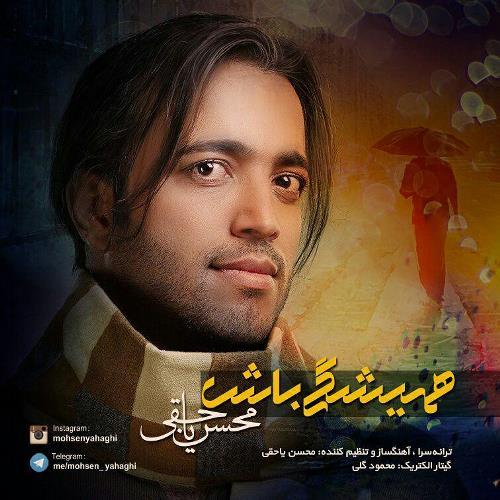 آهنگ جدید محسن یاحقی بنام همیشگی باش
