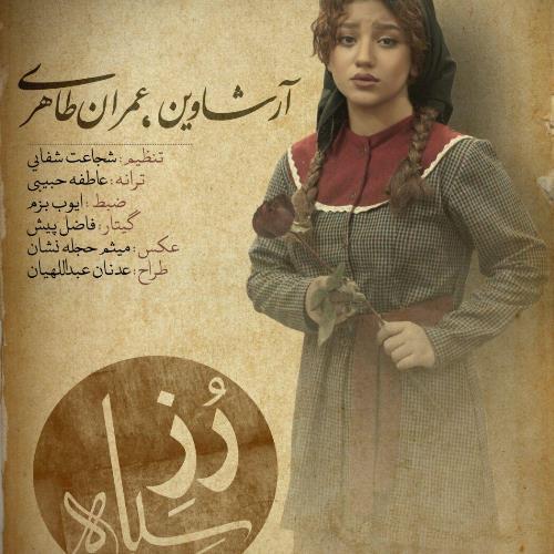 آهنگ جدید آرشاوین و عمران طاهری بنام رز سیاه