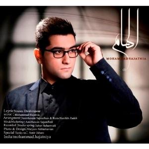 آهنگ جدید محمد حاجت نیا بنام الهام 2