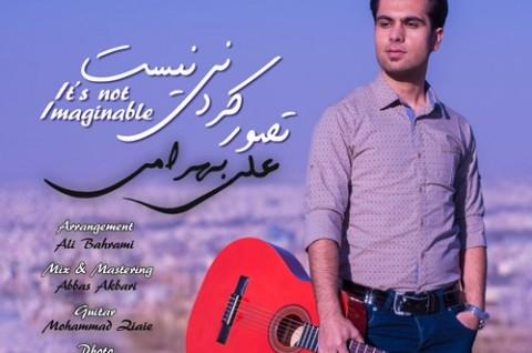 آهنگ جدید علی بهرامی بنام تصور کردنی نیست