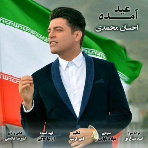 آهنگ جدید احسان محمدی بنام عید آمده