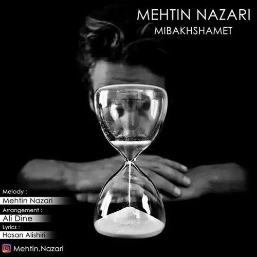 آهنگ جدید مهتین نظری بنام میبخشمت