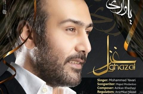 دانلود آهنگ جدید محمد یاوری بنام غزل