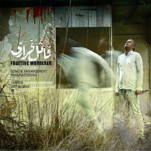 آهنگ جدید مصطفی سلطان بنام قاتل فراری