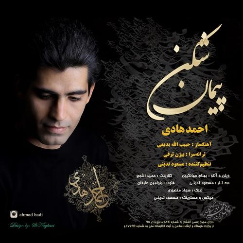 آهنگ جدید احمد هادی بنام پیمان شکن