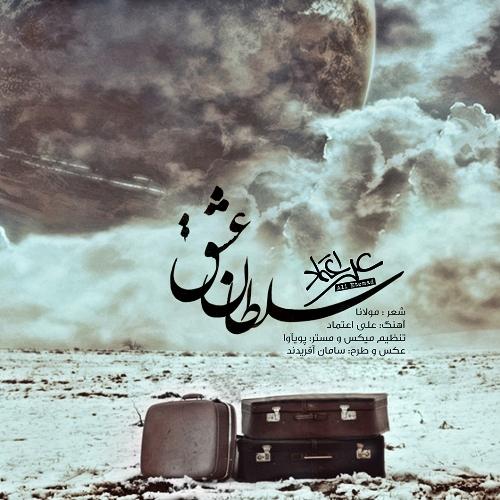 آهنگ جدید علی اعتماد بنام سلطان عشق
