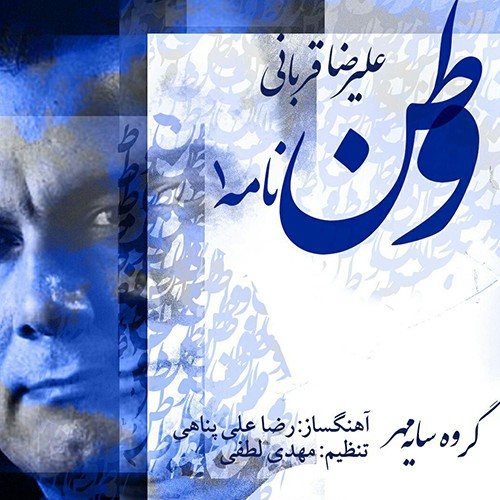 آهنگ جدید علیرضا قربانی بنام وطن نامه 1