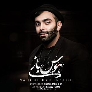 آهنگ جدید مسعود صادقلو بنام هوس باز