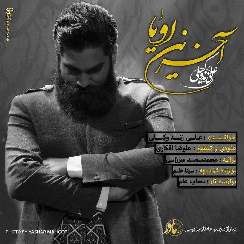 آهنگ جدید علی زند وکیلی بنام آخرین رویا
