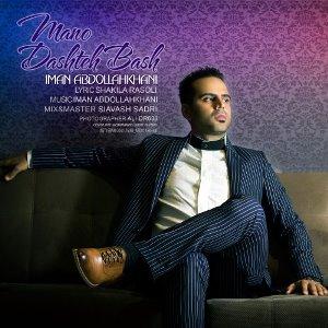 آهنگ جدید ایمان عبدالله خانی بنام منو داشته باش