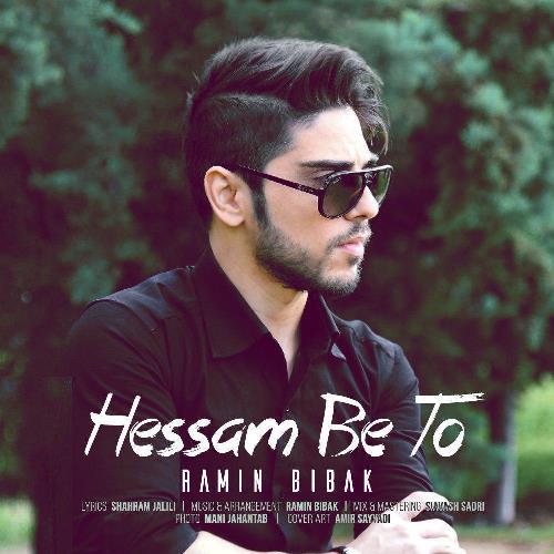 آهنگ جدید رامین بی باک بنام حسم به تو