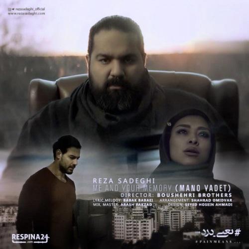 موزیک ویدیو جدید رضا صادقی بنام منو یادت