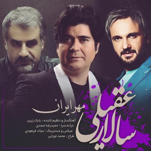 آهنگ جدید سالار عقیلی بنام مهر ایران