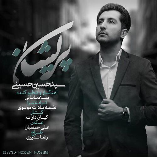 آهنگ جدید سید حسین حسینى بنام پریشان