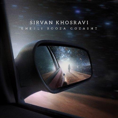 آهنگ جدید سیروان خسروی بنام خیلی روزا گذشت