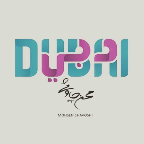 دانلود آهنگ جدید محسن چاوشی بنام دبی