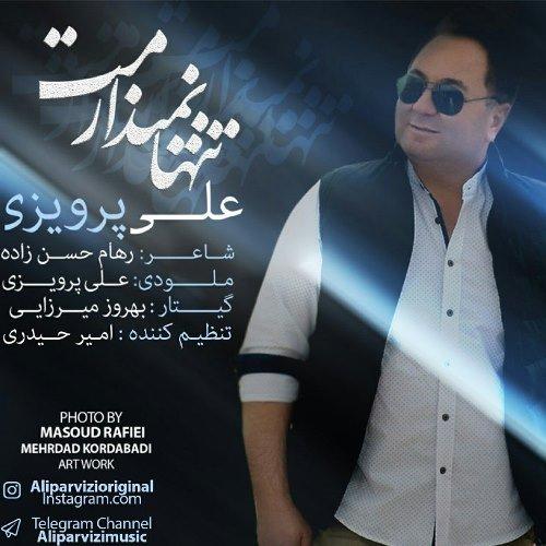 آهنگ جدید علی پرویزی بنام تنها نمیذارمت