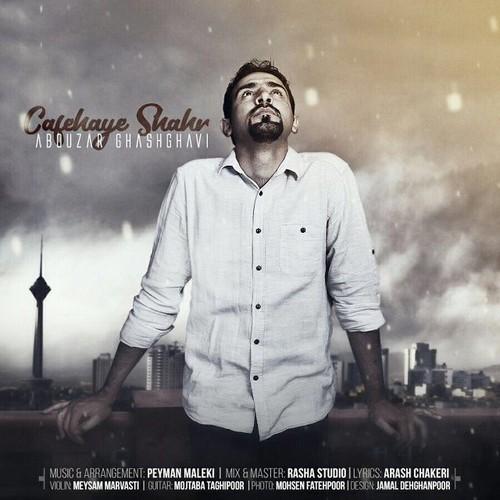 آهنگ جدید ابوذر قشقاوی بنام کافه های شهر