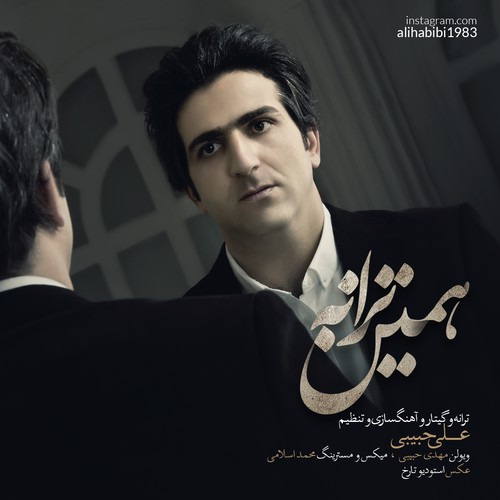 آهنگ جدید علی حبیبی بنام همین ترانه