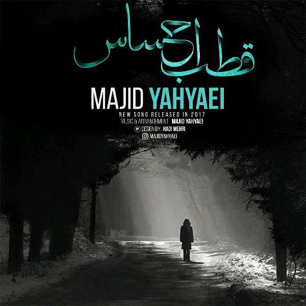 آهنگ جدید مجید یحیایی بنام قطب احساس