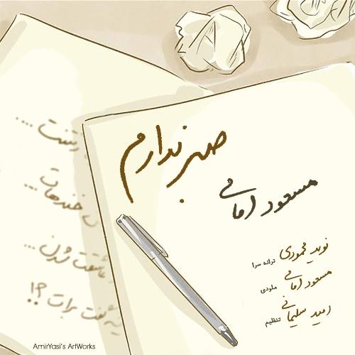 آهنگ جدید مسعود امامی بنام صبر ندارم
