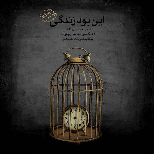 ورژن جدید آهنگ محسن چاوشی بنام این بود زندگی