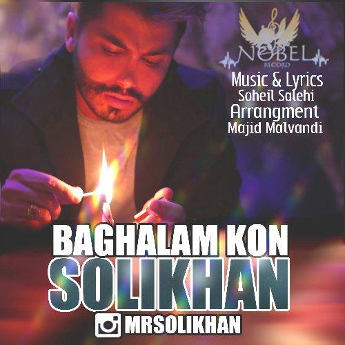 آهنگ جدید سلی خان بنام بغلم کن