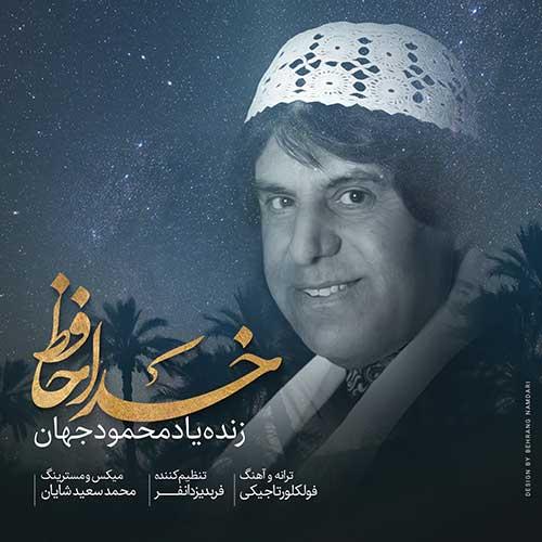 آهنگ جدید محمود جهان بنام خداحافظ